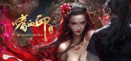 嗜血印-离殇/Bloody Spell(Build.7057503-豪华全MOD版-女祭司+小鲤-新服装DLC+女祭司试炼-主线全程配音-全DLC)