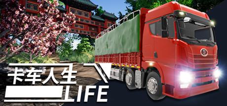 卡车人生(更新正式版V1.3.2-地图优化-海南欢迎您+全DLC)