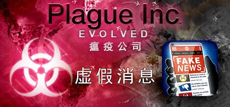 瘟疫公司:物竞天择/Plague Inc: Evolved