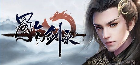 蜀山幻剑录/Sword of Shushan(更新V1.078新增模式)
