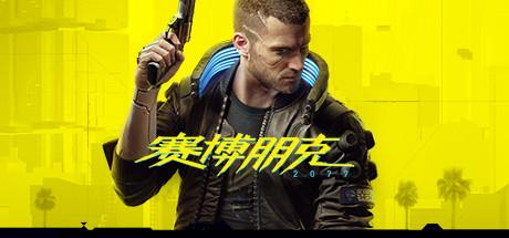 赛博朋克2077/Cyberpunk 2077(V.131豪华版+原声音乐集+DLC)