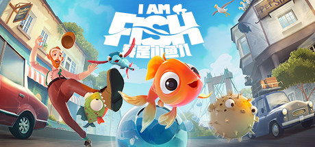 我是小鱼儿/I Am Fish